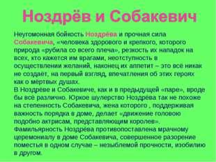Неугомонная бойкость Ноздрёва и прочная сила Собакевича, «человека здорового