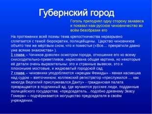 Гоголь приподнял одну сторону занавеса и показал нам русское чиновничество во