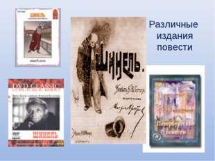 Различные издания повести