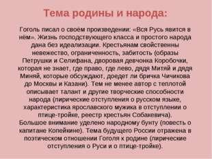 Тема родины и народа: Гоголь писал о своём произведении: «Вся Русь явится в н