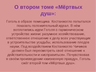 О втором томе «Мёртвых душ»: Гоголь в образе помещика Костанжогло попытался п