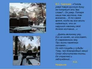 И.С. Тургенев: «Гоголь умер! Какую русскую душу не потрясут эти два слова?..