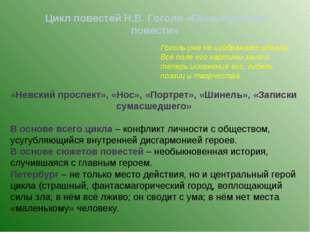 Цикл повестей Н.В. Гоголя «Петербургские повести» Гоголь уже не изображает ид