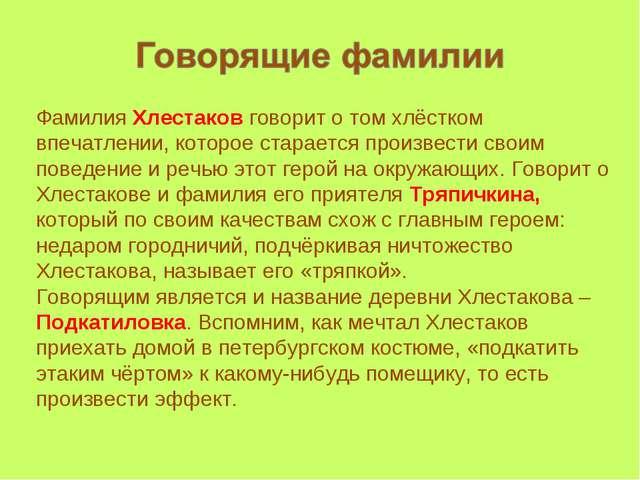 Фамилия Хлестаков говорит о том хлёстком впечатлении, которое старается произ...