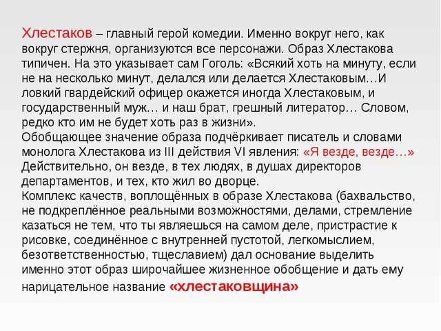 Хлестаков – главный герой комедии. Именно вокруг него, как вокруг стержня, ор...