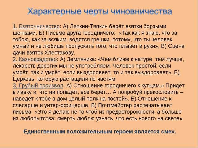 1. Взяточничество: А) Ляпкин-Тяпкин берёт взятки борзыми щенками, Б) Письмо д...