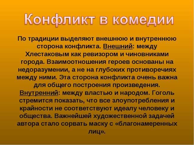 По традиции выделяют внешнюю и внутреннюю сторона конфликта. Внешний: между Х...