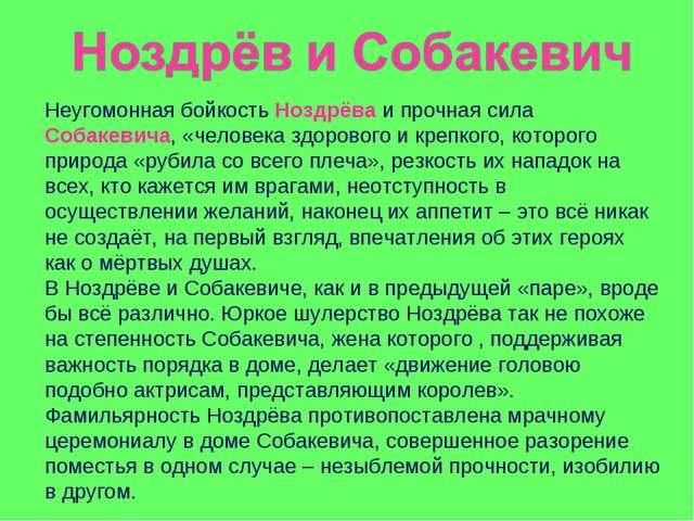 Неугомонная бойкость Ноздрёва и прочная сила Собакевича, «человека здорового...