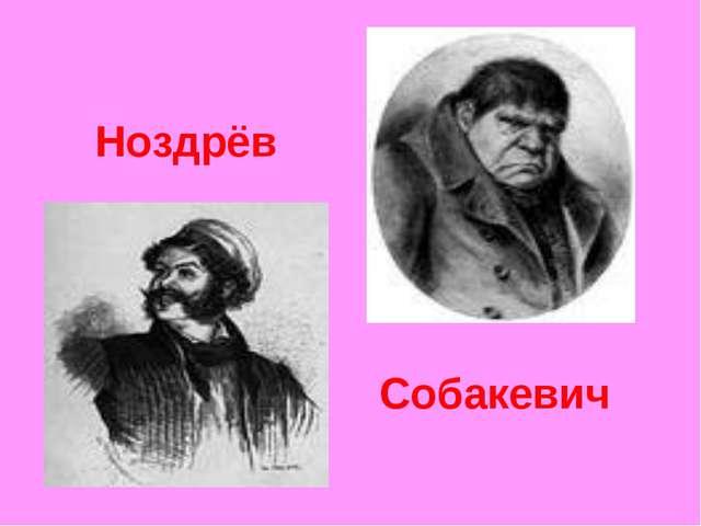 Ноздрёв Собакевич