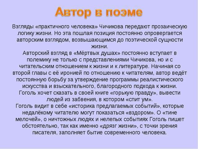 Взгляды «практичного человека» Чичикова передают прозаическую логику жизни. Н...