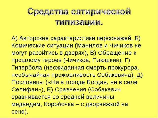 А) Авторские характеристики персонажей, Б) Комические ситуации (Манилов и Чич...