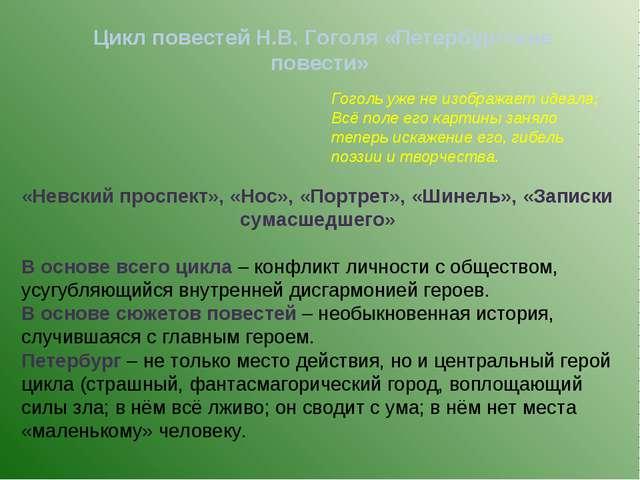Цикл повестей Н.В. Гоголя «Петербургские повести» Гоголь уже не изображает ид...