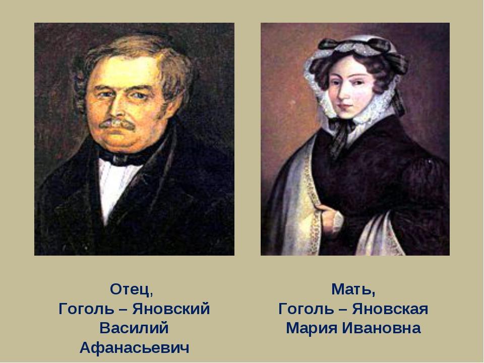 Отец, Гоголь – Яновский Василий Афанасьевич Мать, Гоголь – Яновская Мария Ива...