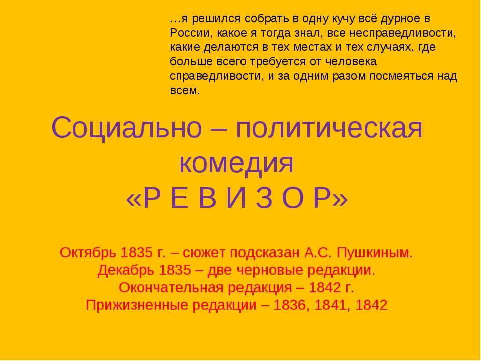 …я решился собрать в одну кучу всё дурное в России, какое я тогда знал, все н...