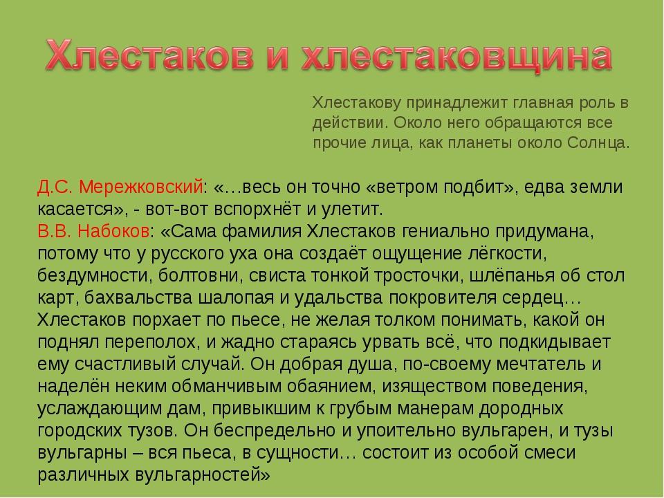 Хлестакову принадлежит главная роль в действии. Около него обращаются все про...