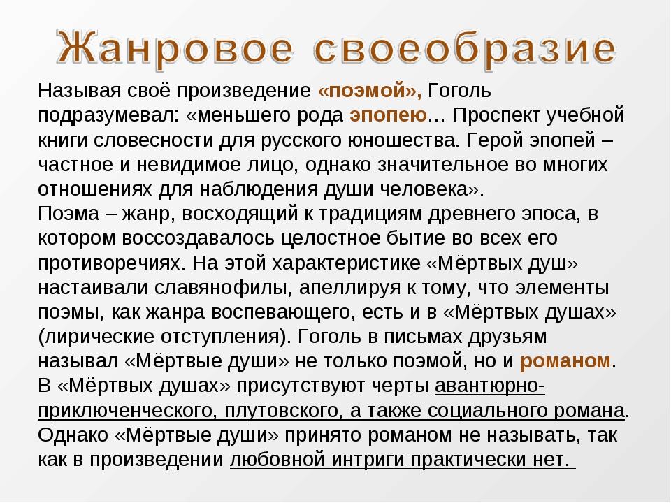 Называя своё произведение «поэмой», Гоголь подразумевал: «меньшего рода эпопе...