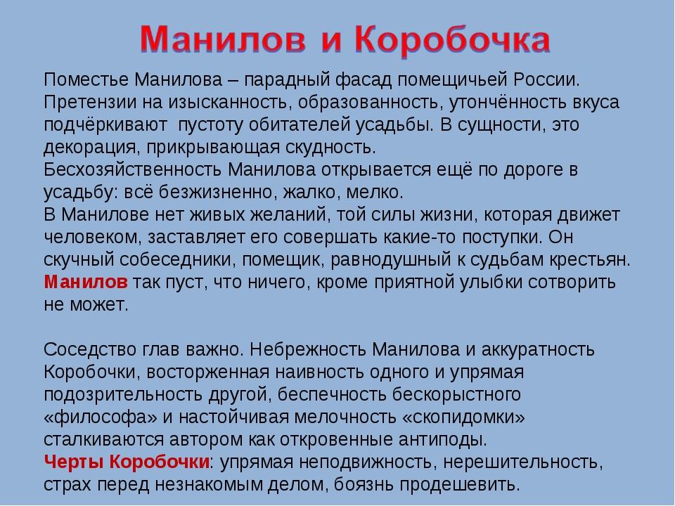 Поместье Манилова – парадный фасад помещичьей России. Претензии на изысканнос...