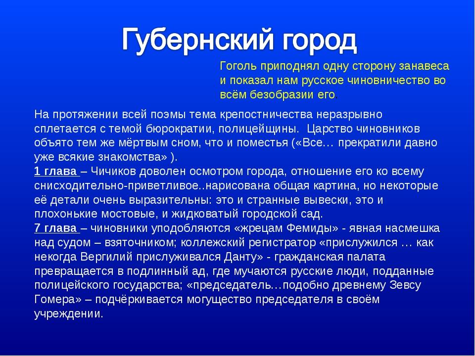 Гоголь приподнял одну сторону занавеса и показал нам русское чиновничество во...