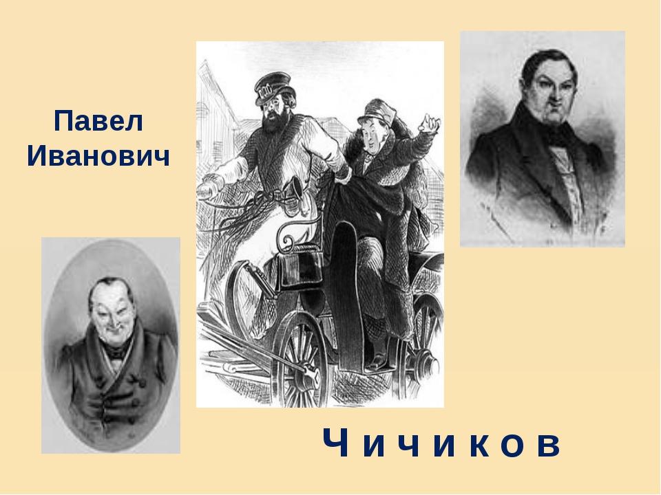 Ч и ч и к о в Павел Иванович