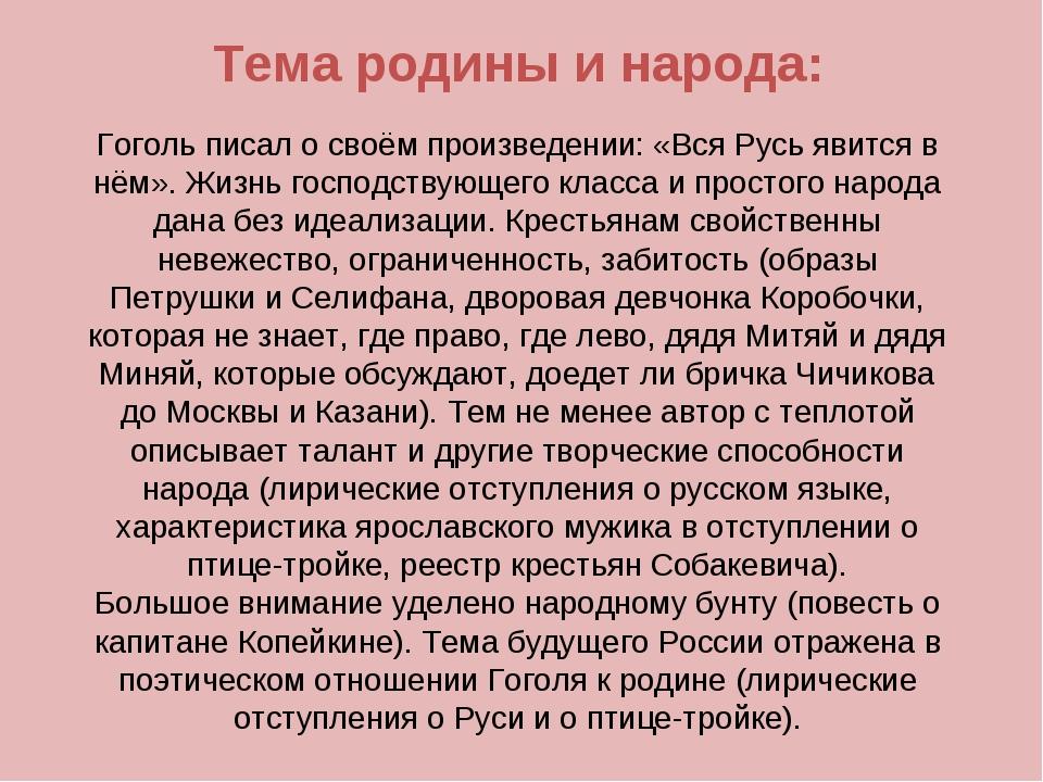 Тема родины и народа: Гоголь писал о своём произведении: «Вся Русь явится в н...