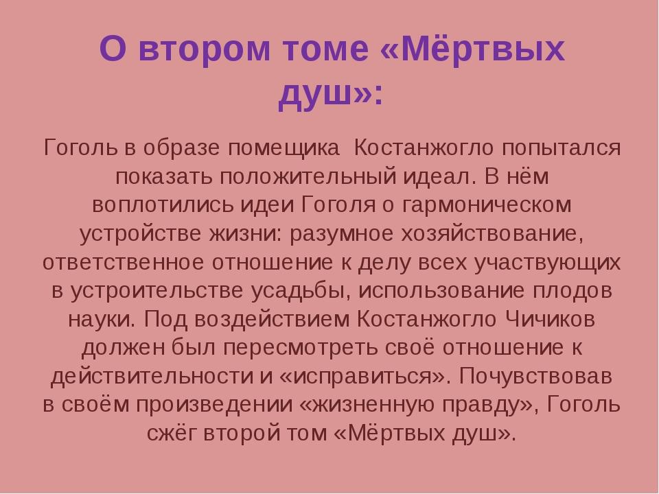 О втором томе «Мёртвых душ»: Гоголь в образе помещика Костанжогло попытался п...