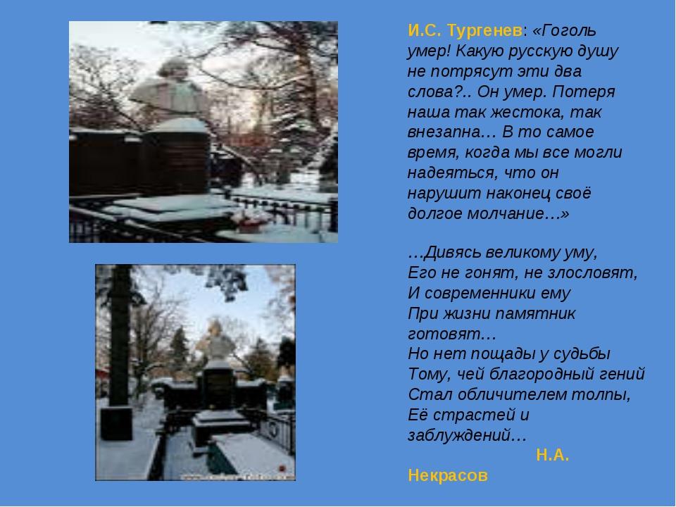И.С. Тургенев: «Гоголь умер! Какую русскую душу не потрясут эти два слова?.....