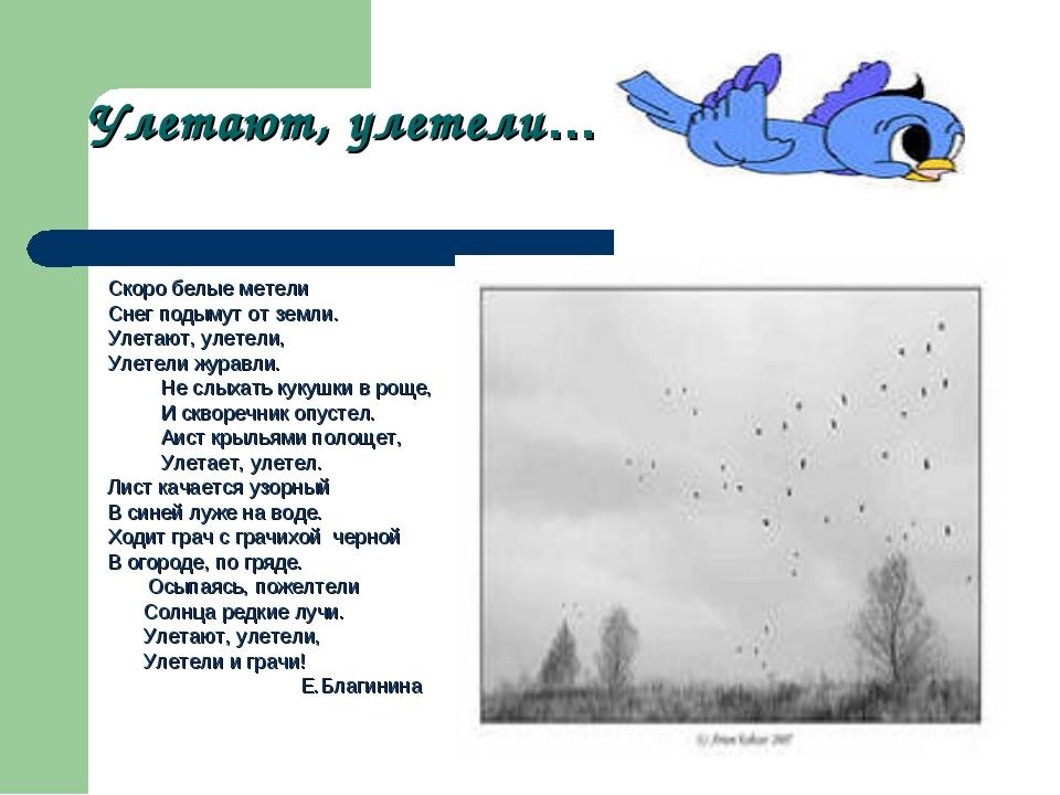 Улетают, улетели… Скоро белые метели Снег подымут от земли. Улетают, улетели,...