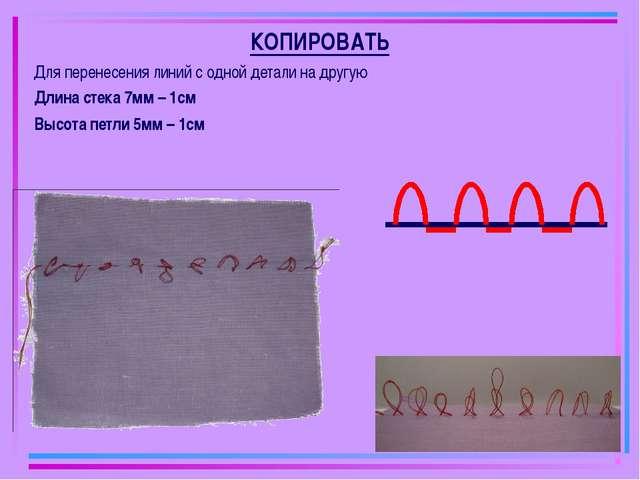 КОПИРОВАТЬ Для перенесения линий с одной детали на другую Длина стека 7мм – 1...