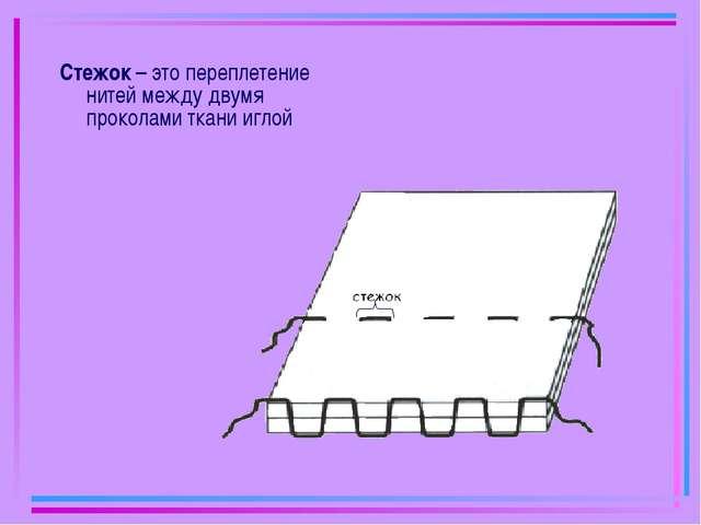 Стежок – это переплетение нитей между двумя проколами ткани иглой
