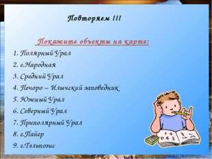 Повторяем !!! Покажите объекты на карте: 1. Полярный Урал 2. г.Народная 3. С