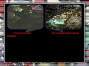 Грот Титанический интересен еще и Большим подземным озером. Кому-то озеро, бл
