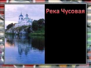 Река –левый приток Камы-берёт начало на Среднем Урале и пересекает его с юго