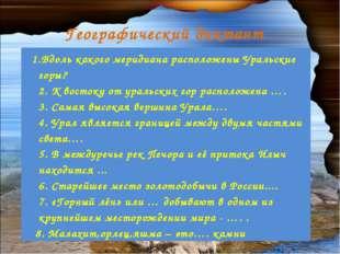 Географический диктант 1.Вдоль какого меридиана расположены Уральские горы? 2