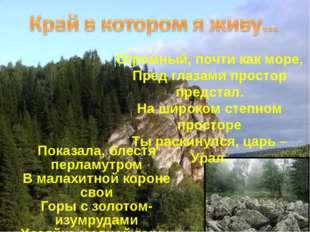 Природные уникумы Урала Показала, блестя перламутром В малахитной короне свои