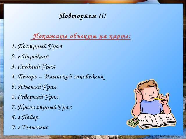 Повторяем !!! Покажите объекты на карте: 1. Полярный Урал 2. г.Народная 3. С...