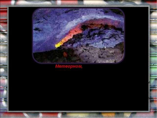 А в следующем гроте, Метеорном, еще в начале века Хлебников подымался на ос...