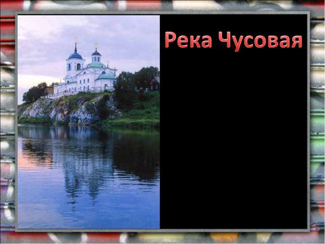 Река –левый приток Камы-берёт начало на Среднем Урале и пересекает его с юго...