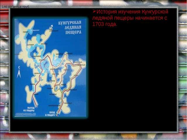 146 органных труб. История изучения Кунгурской ледяной пещеры начинается с 1...