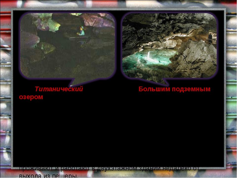 Грот Титанический интересен еще и Большим подземным озером. Кому-то озеро, бл...