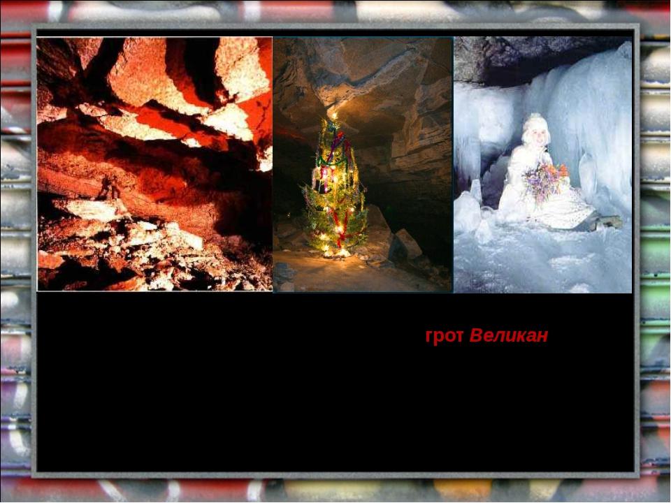 Следующий грот нашего путешествия - грот Великан Здесь детей встречает Дед Мо...
