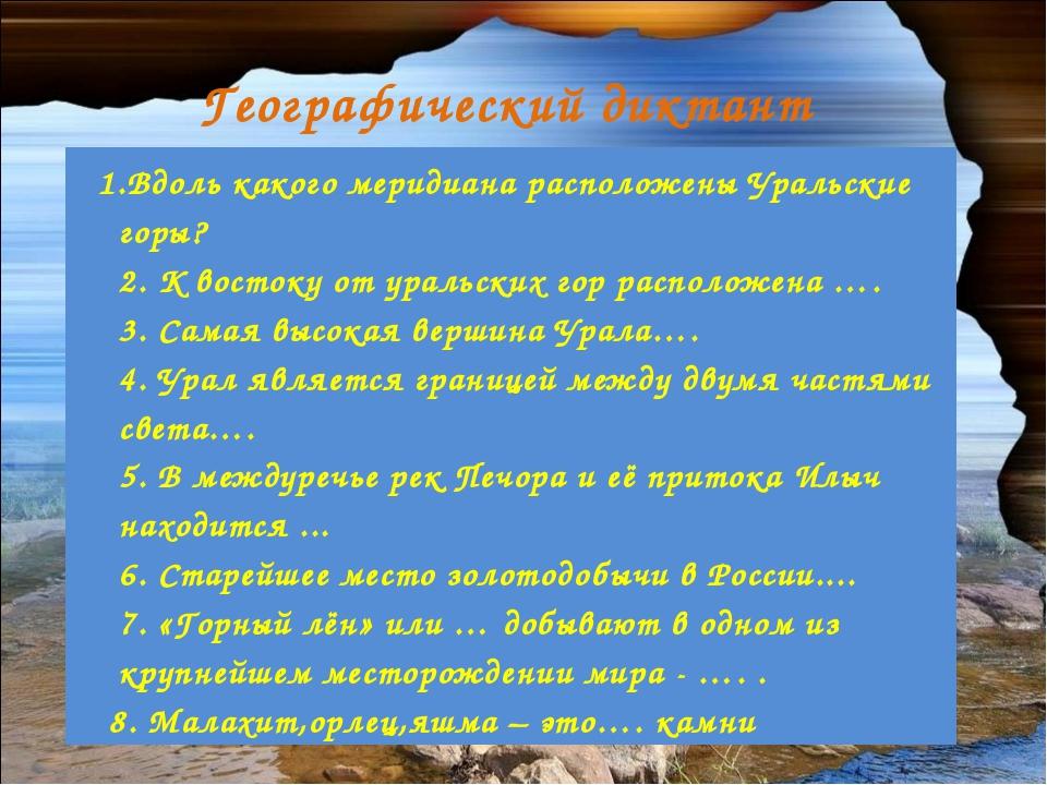 Географический диктант 1.Вдоль какого меридиана расположены Уральские горы? 2...