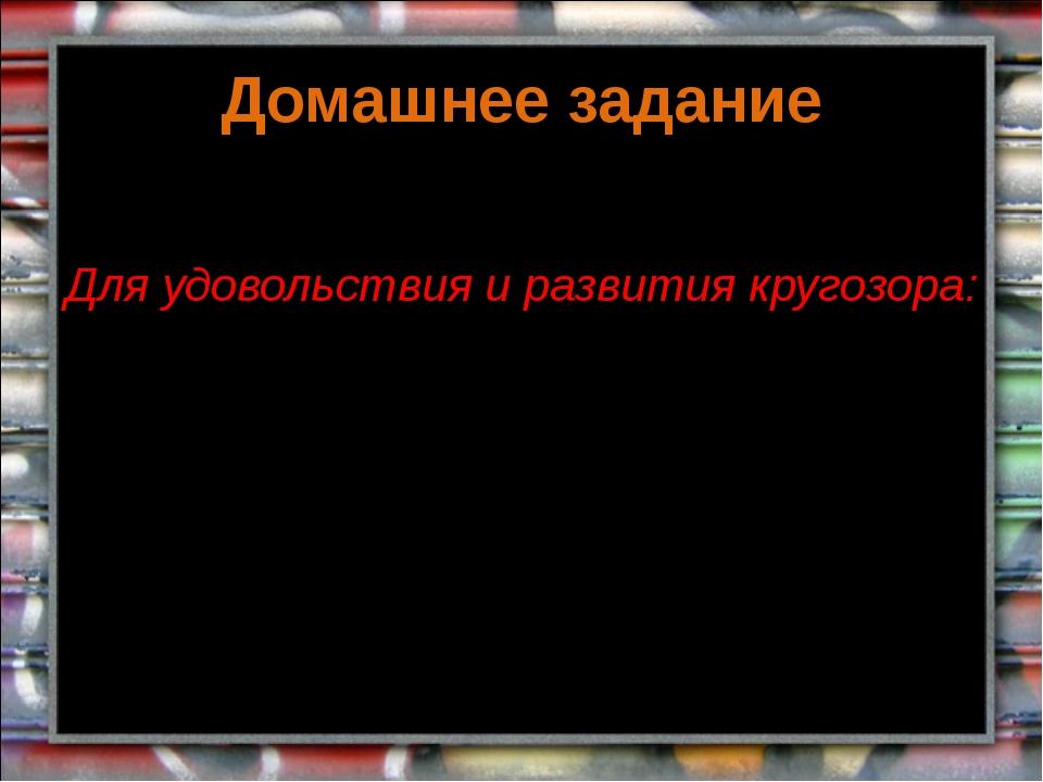 Домашнее задание § 34 читать, отвечать на вопросы; Для удовольствия и развити...