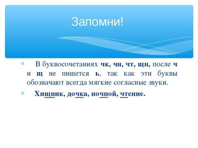 В буквосочетаниях чк, чн, чт, щн, после ч и щ не пишется ь, так как эти букв...