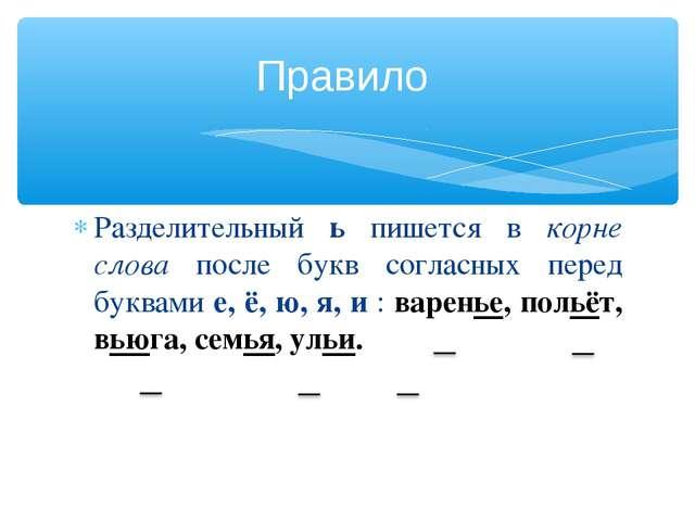 Разделительный ь пишется в корне слова после букв согласных перед буквами е,...