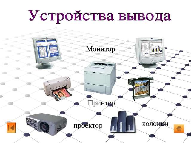 Монитор Принтер проектор колонки
