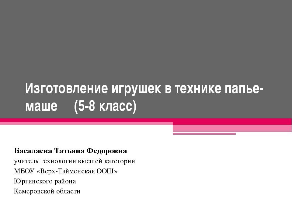 Изготовление игрушек в технике папье-маше (5-8 класс) Басалаева Татьяна Федо...