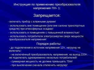 Инструкция по применению преобразователя напряжения ПН- 1: Запрещается: - вкл