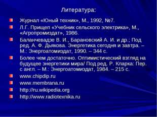 Литература: Журнал «Юный техник», М., 1992, №7. Л.Г. Прищеп «Учебник сельског