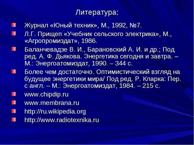 Литература: Журнал «Юный техник», М., 1992, №7. Л.Г. Прищеп «Учебник сельског...
