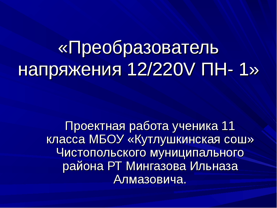 «Преобразователь напряжения 12/220V ПН- 1» Проектная работа ученика 11 класса...